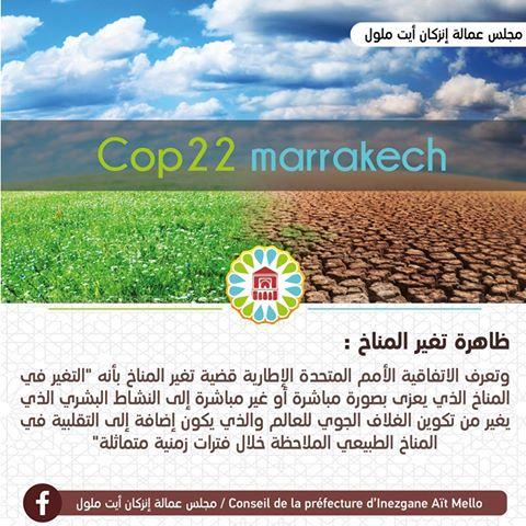 ظاهرة تغير المناخ