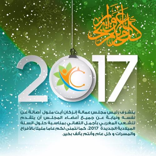 تهنئة بمناسبة حلول السنة الميلادية الجديدة 2017