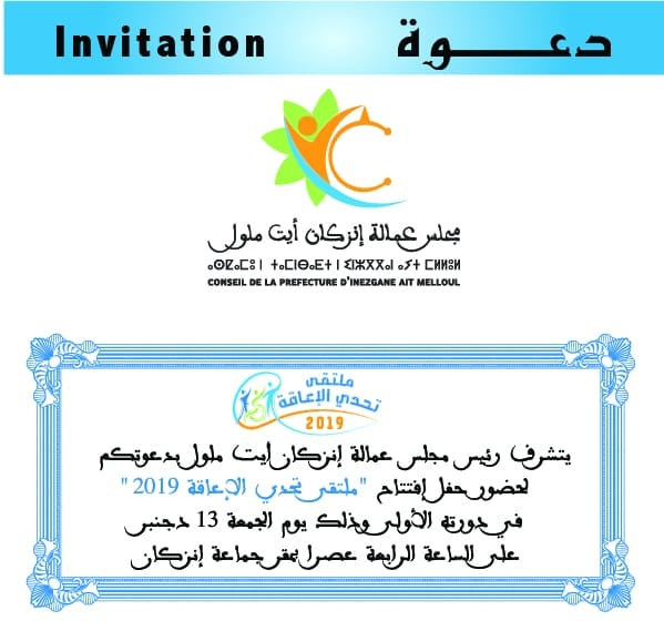 دعوة   Invitation