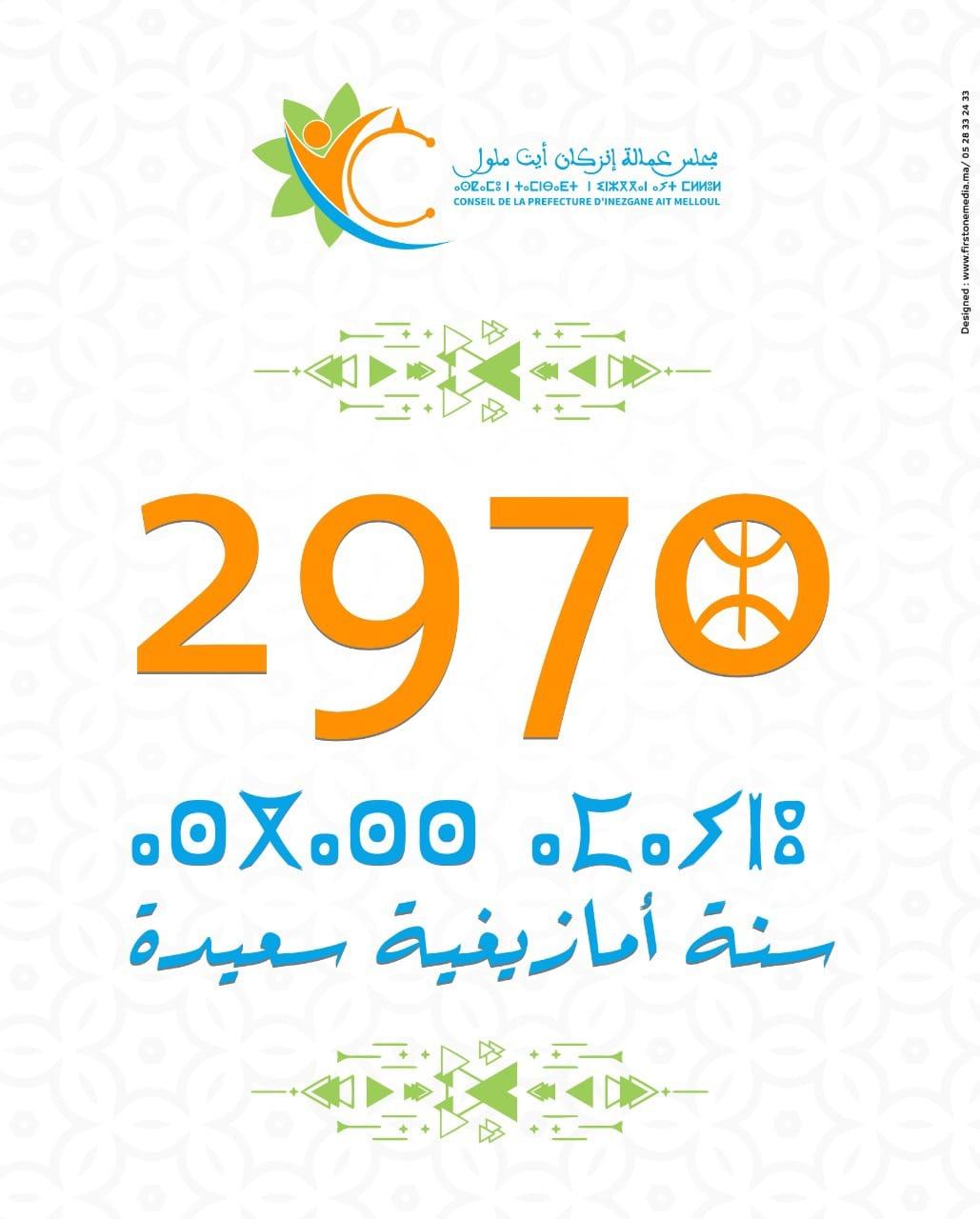 مجلس عمالة انزكان ايت ملول يتمنى لكم سنة أمازيغية سعيدة